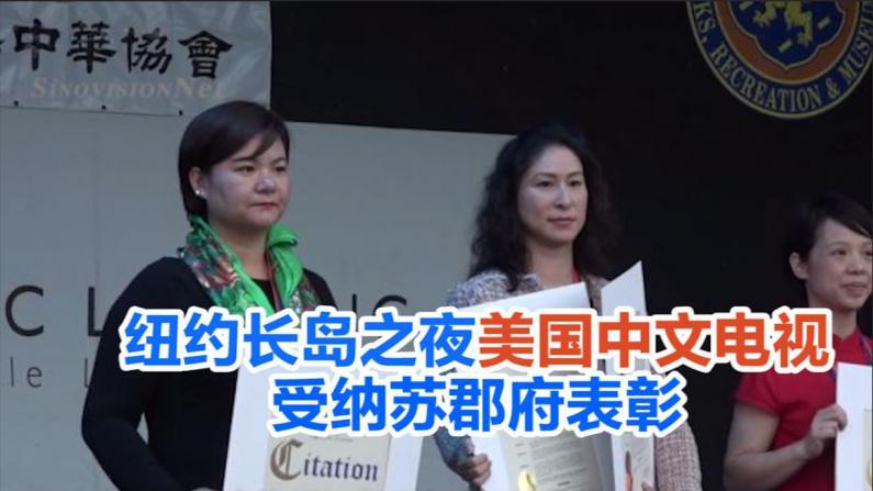 纽约长岛之夜  美国中文电视受纳苏郡府表彰
