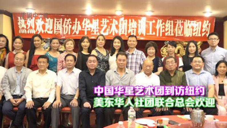 中国华星艺术团培训工作组到访纽约 美东华人社团联合总会欢迎