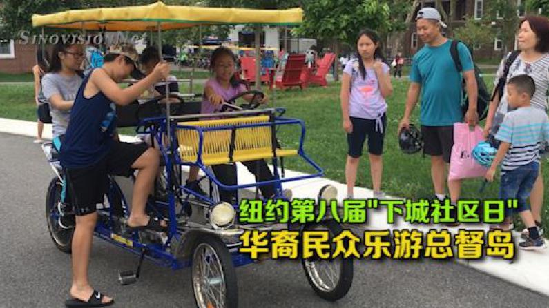 """纽约曼哈顿第8届""""下城社区日"""" 华裔民众乐游总督岛"""