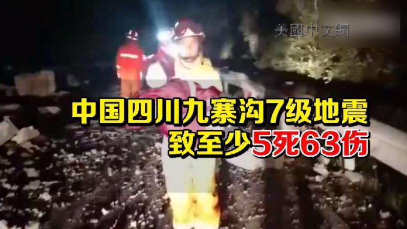 中国四川九寨沟发生7级地震致至少5死63伤
