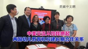 中美交流从娃娃抓起 两国幼儿教育机构建长期合作关系