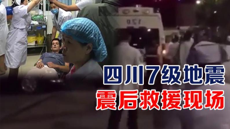 四川7级地震 震后救援现场