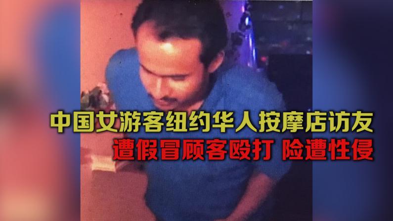 中国女游客纽约华人按摩店访友 遭假冒顾客殴打险遭性侵