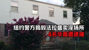 纽约警方捣毁法拉盛卖淫场所 4名华裔遭逮捕