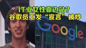 "IT业女性靠边站? 谷歌员工发""宣言""被炒"