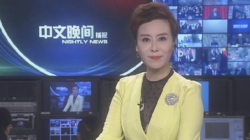 2017年08月08日中文晚间播报