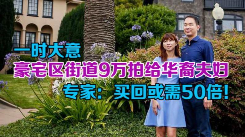 权贵漏税华裔夫妻9万拍得旧金山豪宅区街道 专家:买回需付50倍!