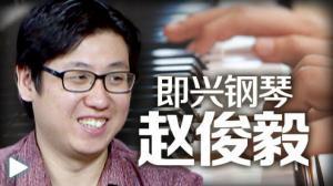 赵俊毅:即兴音乐与表演艺术
