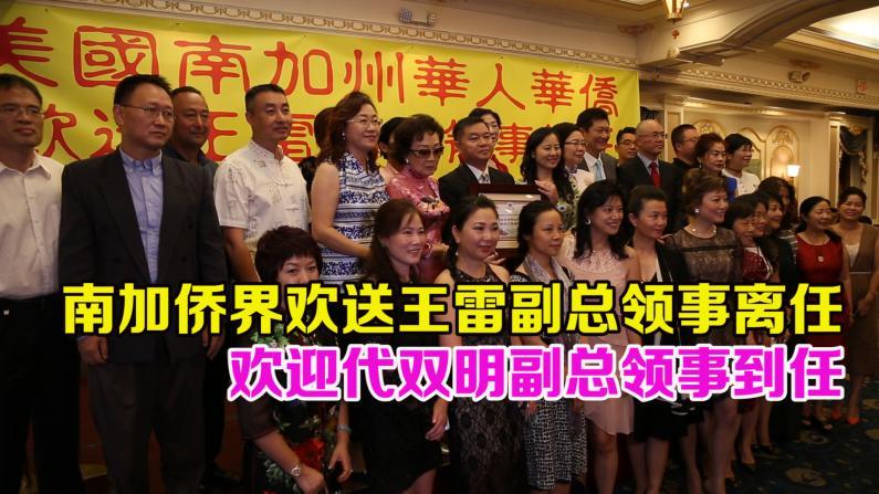 南加侨界欢迎中国驻洛杉矶总领馆副总领事代双明到任 欢送王雷副总领事离任