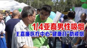 """1/4亚裔男性吸烟 王嘉廉医疗中心""""健康日""""助戒烟"""