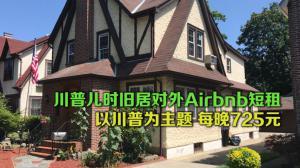 川普儿时旧居对外Airbnb短租 以川普为主题 每晚725元