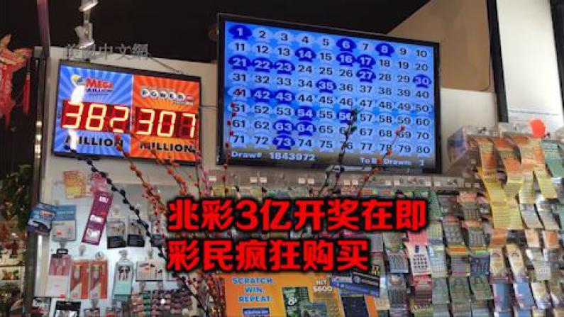 兆彩劲球头奖双双破三亿 华裔彩民疯买彩票