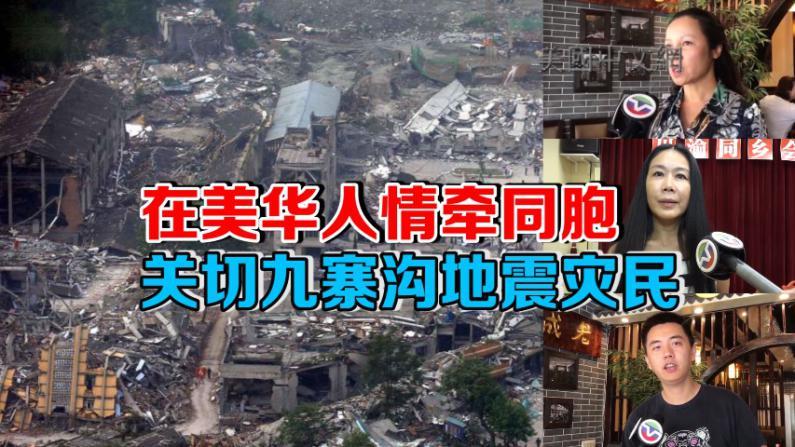 在美华人心系同胞 关切九寨沟地震灾民