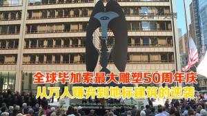 毕加索全球最大雕塑50周年庆 从万人嫌弃到地标建筑的逆袭