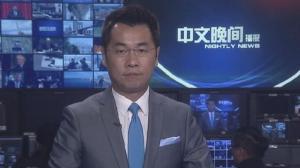 2017年08月09日中文晚间播报