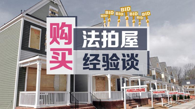 房产投资老司机看过来:如何玩转低于市场价10%的法拍屋?