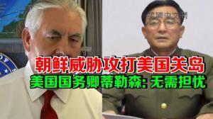 朝鲜威胁攻打美国关岛 美国国务卿蒂勒森:无需担忧