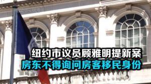 纽约市议员顾雅明提新案  房东不得询问房客移民身份