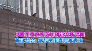 中国买家收购芝加哥证交所受阻 美证监会:派专员审查后再表决