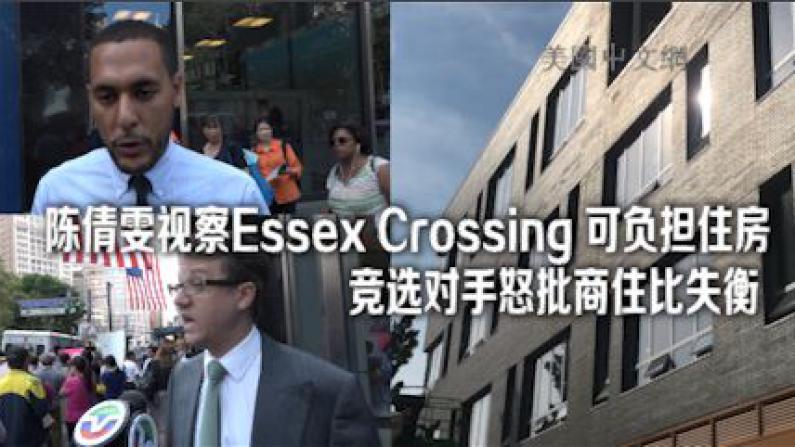陈倩雯视察Essex Crossing 可负担住房 竞选对手怒批商住比失衡