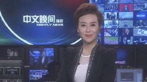 2017年08月10日中文晚间播报