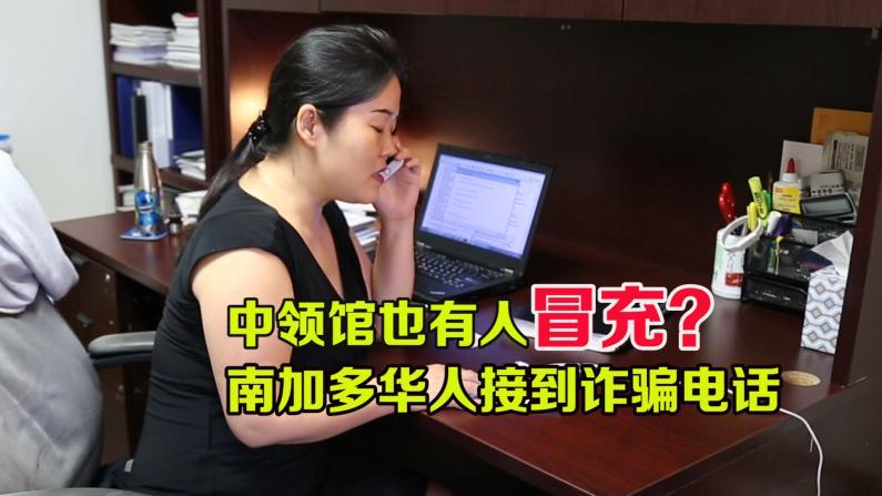 南加多华人接到诈骗电话 冒充中领馆欲骗钱财
