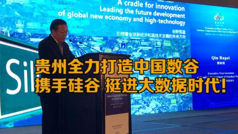 """全力打造""""中国数谷"""" 贵州携手硅谷挺进大数据时代!"""