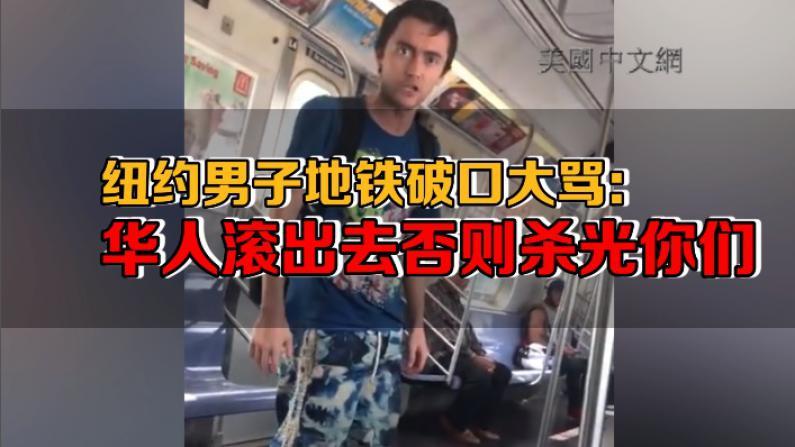 纽约白男地铁大骂:华人滚出我的国家