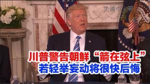 """川普警告朝鲜""""箭在弦上"""" 若轻举妄动将很快后悔"""