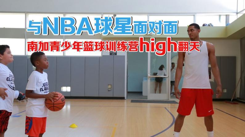 与NBA球星面对面  南加青少年篮球训练营得技能过暑假