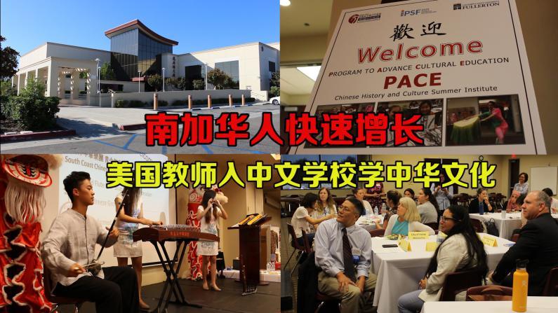 南加华人快速增长  美国教师入中文学校学中华文化
