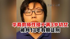 华裔教师性侵不满3岁幼女 被判13年有期徒刑