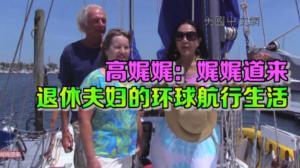 高娓娓:娓娓道来 退休夫妇的环球航行生活