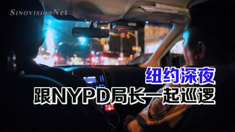 纽约深夜 我们跟NYPD五分局局长一起巡逻