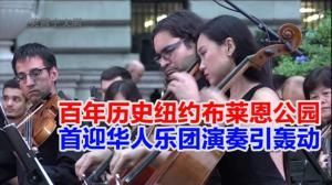 百年历史纽约布莱恩公园 首迎华人乐团演奏引轰动