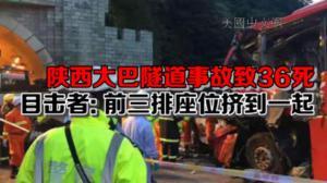 陕西大巴撞隧道壁致36死13伤 目击者:前三排座位被挤在一起