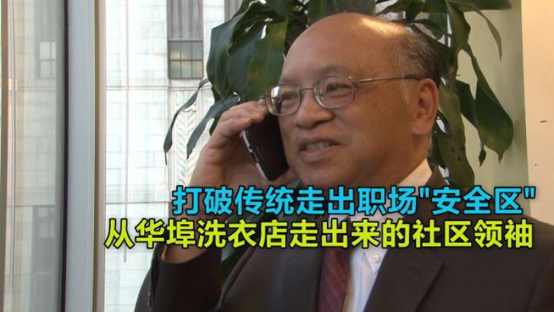 """打破传统走出职场""""安全区"""" 从华埠洗衣店走出来的社区领袖"""