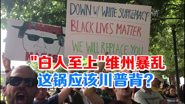 """""""白人至上""""维州暴乱 这锅应该川普背?"""