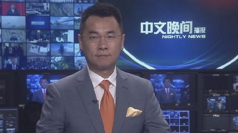2017年08月13日中文晚间播报
