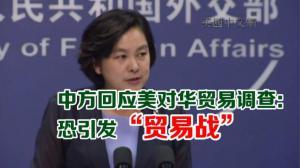 """中方回应美对华贸易调查:恐引发""""贸易战"""""""