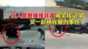 俄亥俄再曝白人警员暴力执法 摄像头记录非裔男子遭按倒暴揍