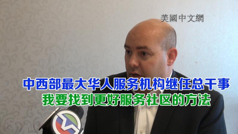中西部最大华人服务机构总干事:我要找到更好服务社区的方法