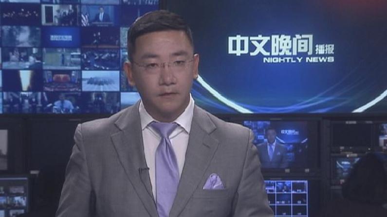 2017年08月14日中文晚间播报