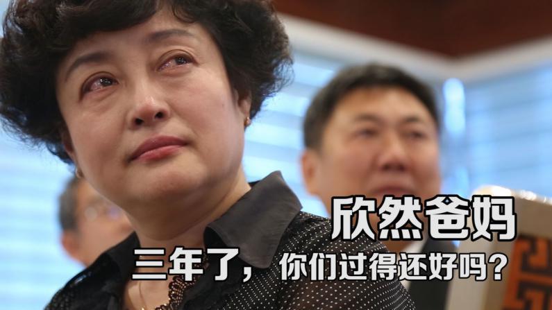 纪欣然父母抵美 等待案件宣判
