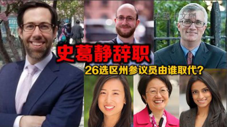 史葛静辞职 26选区州参议员由谁取代?