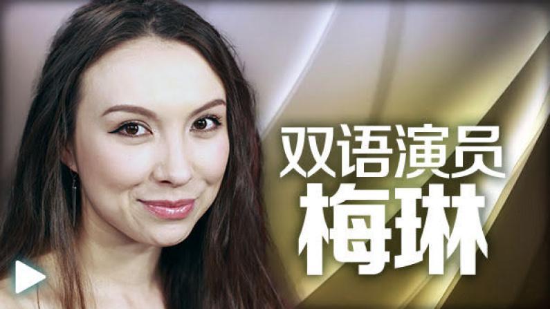 梅琳:双语演员纽约漂