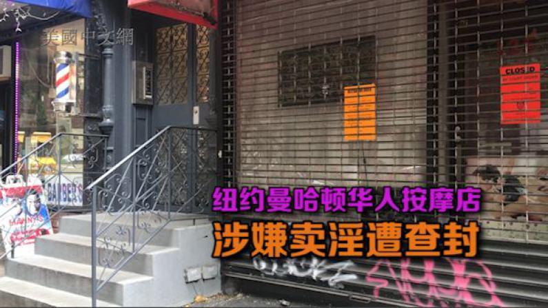 纽约曼哈顿华人按摩店涉嫌卖淫被查封