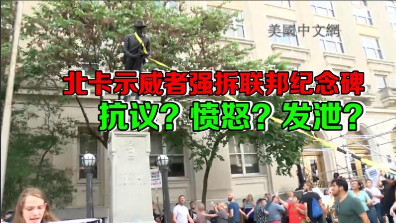 """维州""""白人至上""""暴乱掀反抗浪潮 北卡示威者强拆联邦纪念像引争议"""
