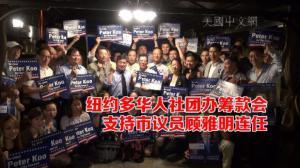 纽约多华人社团办筹款会 支持市议员顾雅明连任
