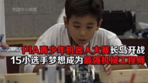 PIA青少年机器人大赛长岛火热开战 15小选手梦想成为最强机械工程师